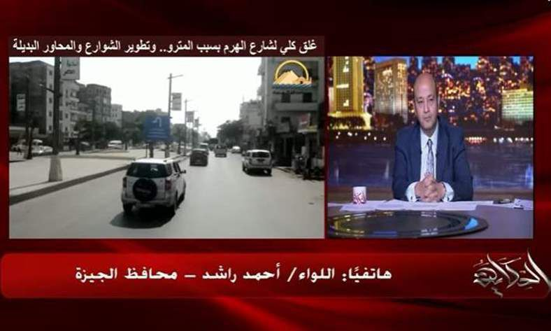 3غلق شارع الهرم